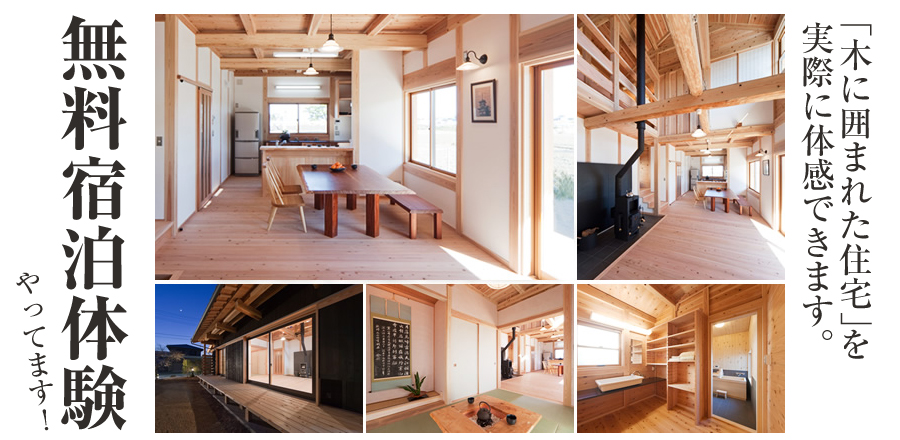シックハウスの無い『板倉の家』 無料宿泊体験